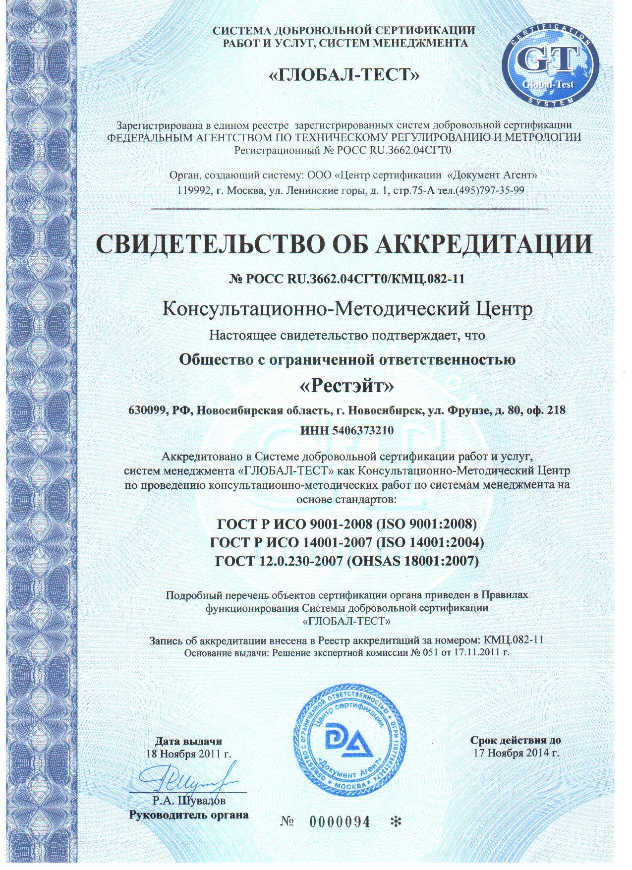 Консультационно методический центр сертификация смк исо 9001 2011 скачать